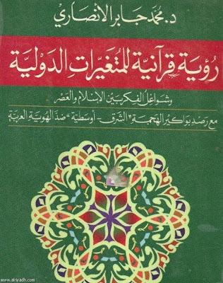 رؤية قرآنية للمتغيرات الدولية - محمد جابر الأنصاري pdf