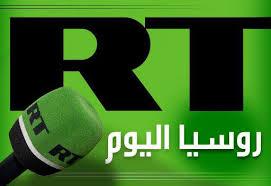تردد قناة روسيا اليوم rt علي نايل سات
