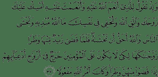 Surat Al Ahzab Ayat 37