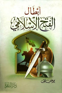 كتاب من أبطال الفتح الإسلامى - محمد علي قطب