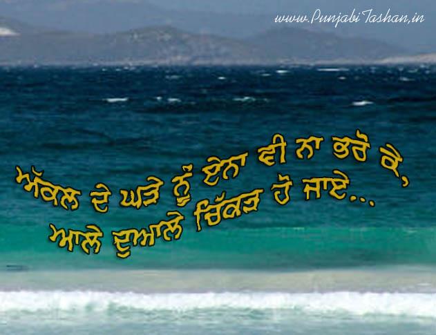 punjabi quotes for facebook quotesgram