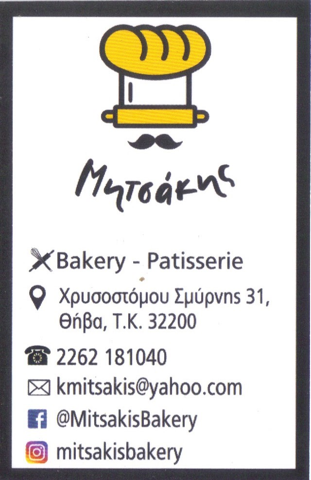 ΜΗΤΣΑΚΗΣ BAKERY - PATISERRIE