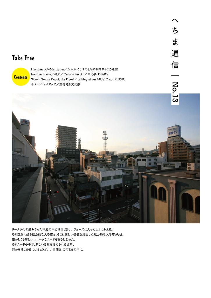 2015年10月発行 No.13