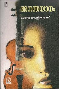 അനന്തയാനം/2012