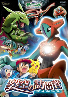 assistir - Pokémon: O Filme 7 – Alma Gêmea - online