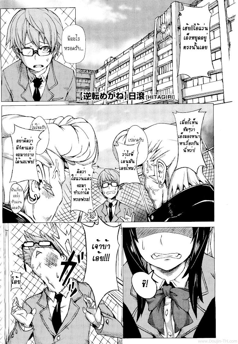 เจ้าสี่ตานายทำได้ - หน้า 1