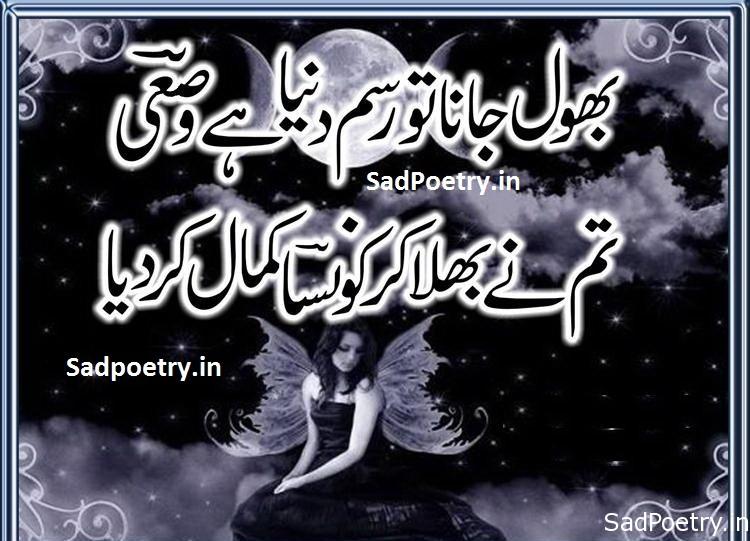 Poetry heart touching may 2013 bhool jana to rasm e duniya hai wasi thecheapjerseys Choice Image