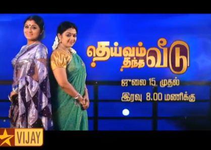 Deivam Thandha Veedu – Promo 1 – Vijay Tv Serial Programe Show