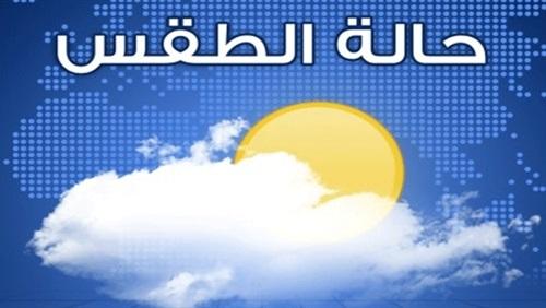 «الأرصاد الجوية»: اخبار الطقس فى مصر غدا الخميس 15-10-2015 على انحاء البلاد ودرجات الحرارة المتوقعة اليوم