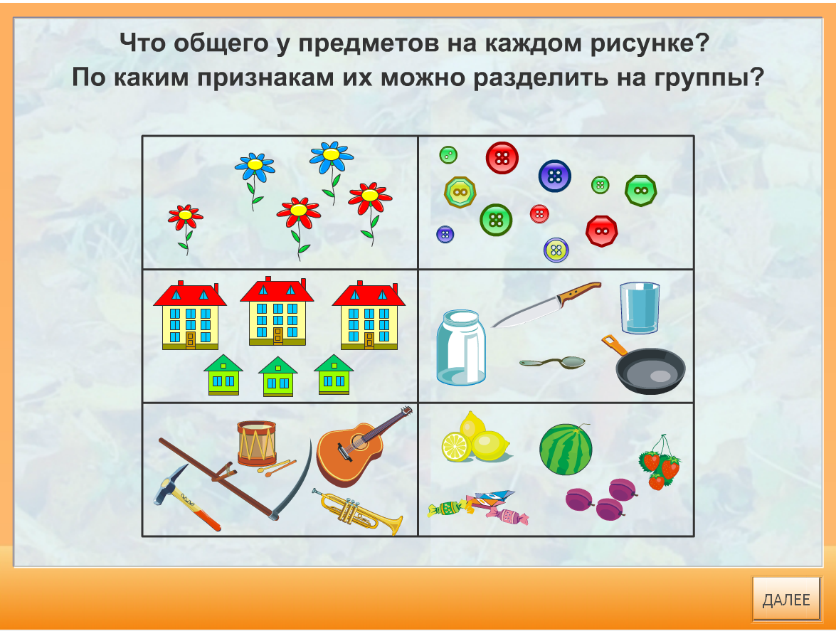 http://files.school-collection.edu.ru/dlrstore/f5123913-10e4-417e-90e6-d257f66753e1/%5BNS-MATH_1-01-06%5D_%5BTQ_004%5D.html