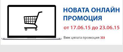 технополис - онлайн промоции от 17/6