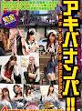 Akiba Nanpa Cosplay Girl Trick Retake