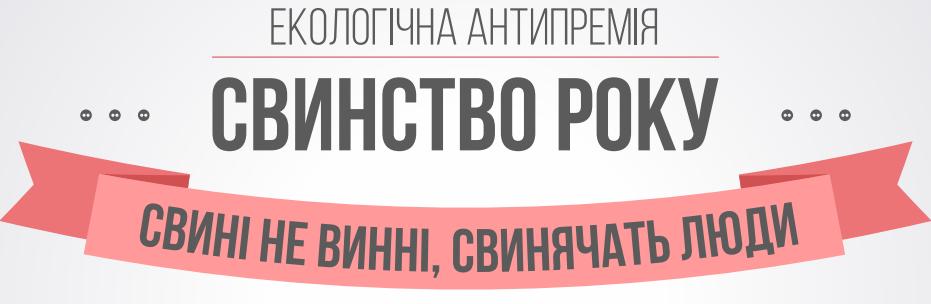 """Екологічна антипремія """"Свинство року"""""""