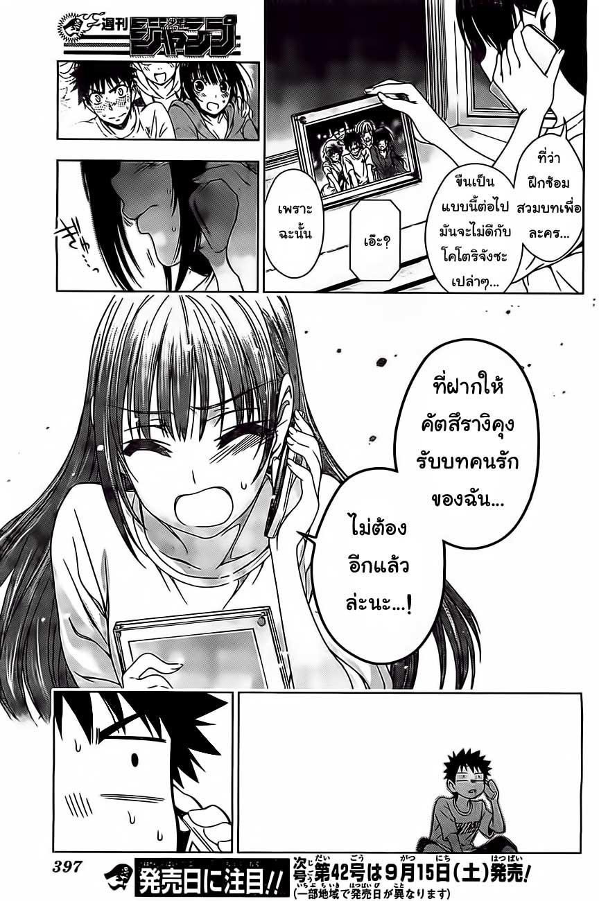 อ่านการ์ตูน Koisome Momiji 18 ภาพที่ 16