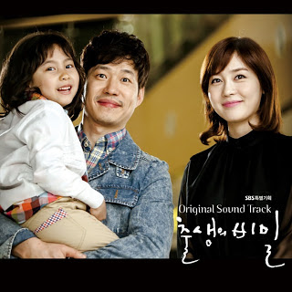 V.A - Secret of Birth (출생의 비밀) OST