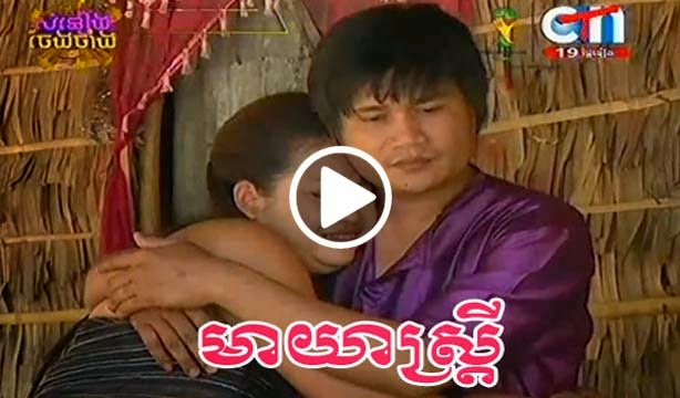 Khmer Comedy – Mea Yea Strey [20 END] Peakmi Comedy