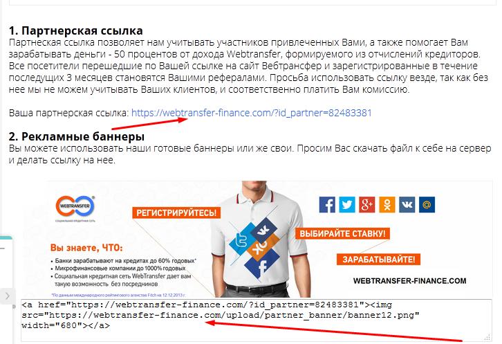 Как сделать ссылку на сайт