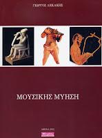 Βιβλίο: Μουσικής Μύηση-Λεκάκης Γιώργος