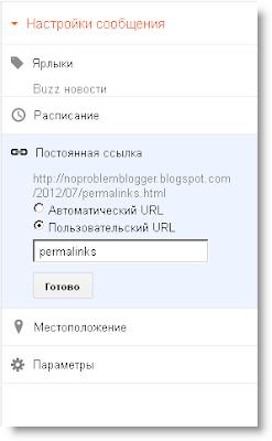 Постоянные ссылки для сообщений в Blogger