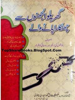 Gharelu Uljhanon se Chutkara Urdu Book