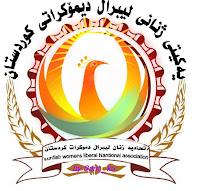 اتحادیه زنان لیبرال دموکرات کردستان