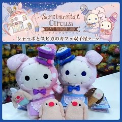 2017 Sept Sentimental Circus Shappo & Spica's Cafe Twin Stars Collection