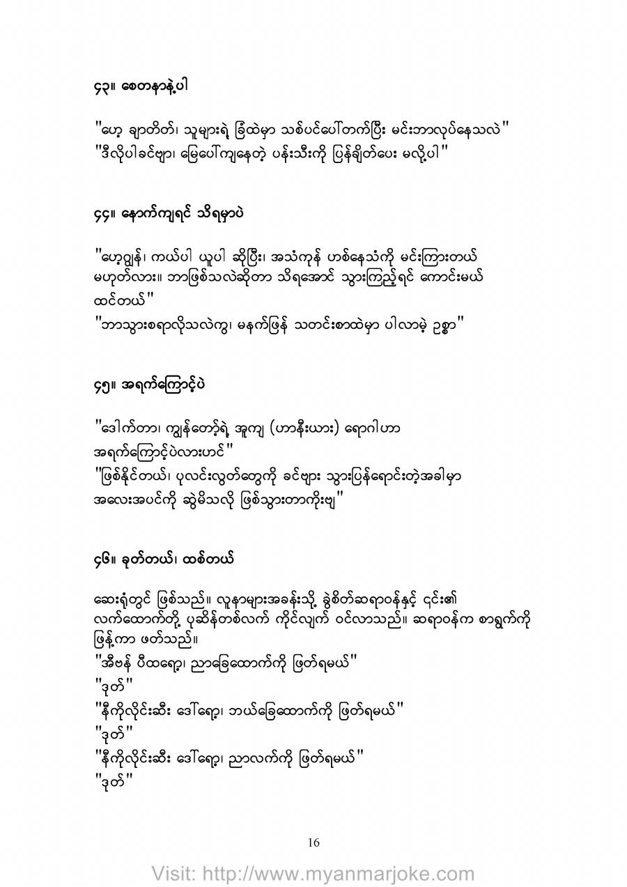 Because of Alcohol, myanmar jokes