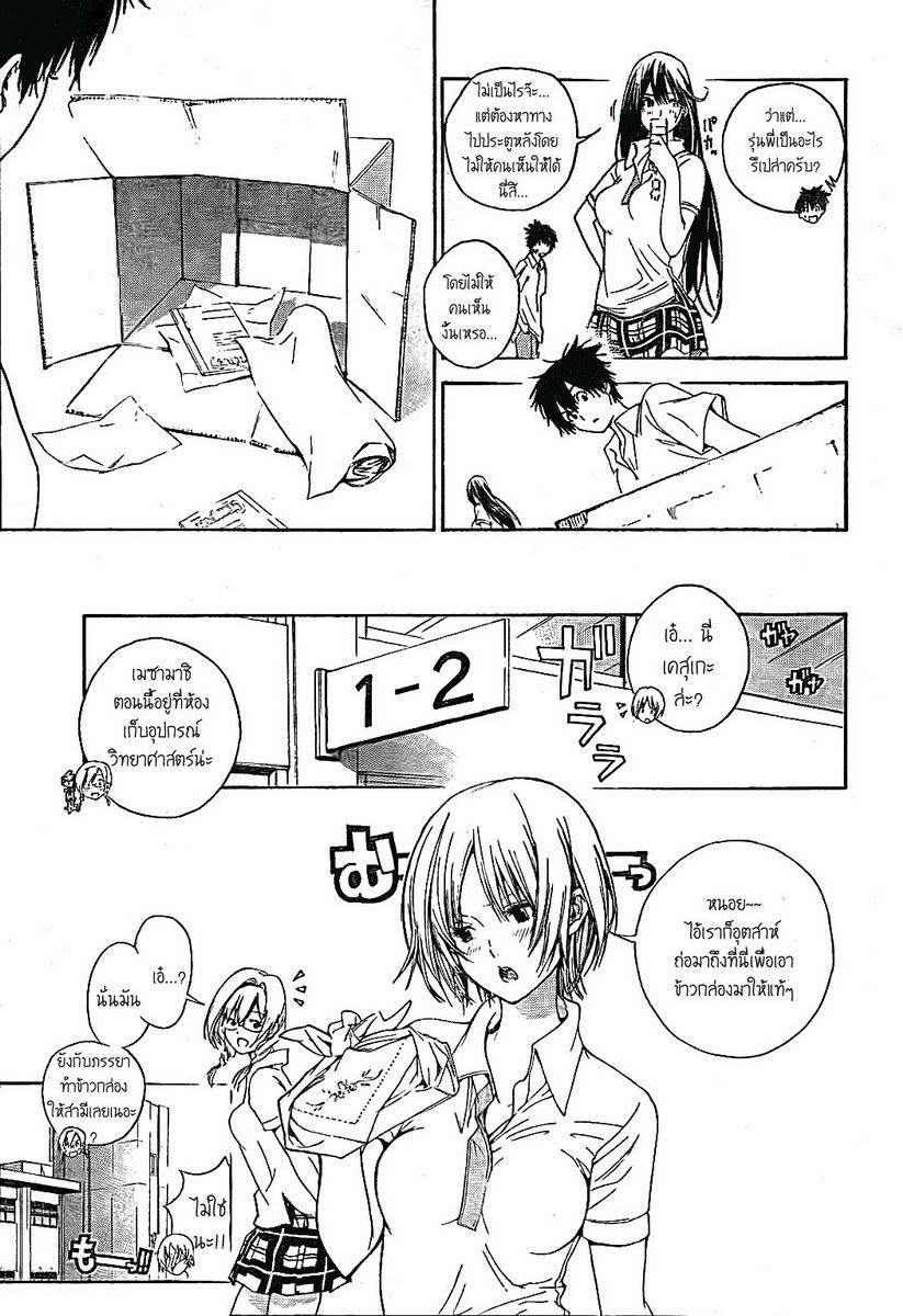 อ่านการ์ตูน Pajama na Kanojo 1 ภาพที่ 18