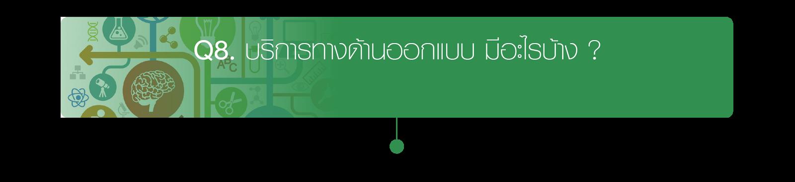 FAQ_img_08_บริการด้านงานออกแบบครบวงจร