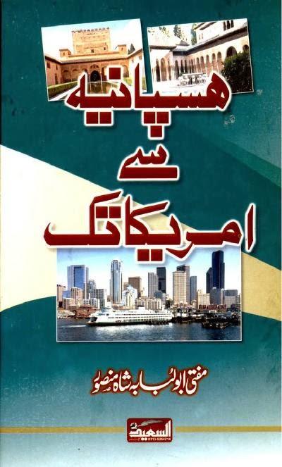 Haspania Se America Tak by Mufti Abu Lubana Shah Mansoor