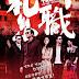Tuyển tập Người Trong Giang Hồ 2013: Huynh Đệ Tương Tàn -Triad (HD)