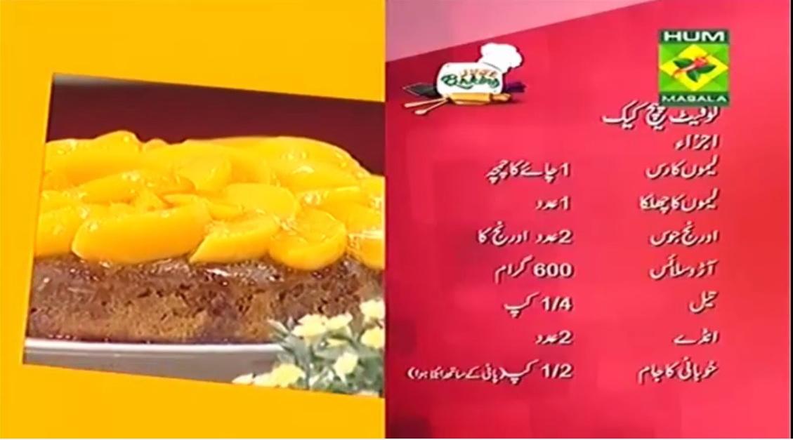 Cake Recipes By Saba Sharjeel