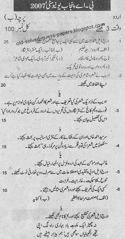PU B.A Urdu Paper A, B and Optional - Old, Solved and ...