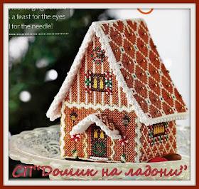 сп пряничный домик