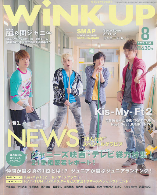 WiNK UP (ウインク アップ) August 2012 Japanese maagzine scans NEWS SMAP Kis-My-Ft2
