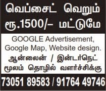Website Design Just Rs.1500 Only