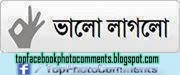 Bhalo Lablo_Facebook Bangla Photo Comments (Part 4)