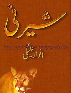 sherni by anwar alaigi