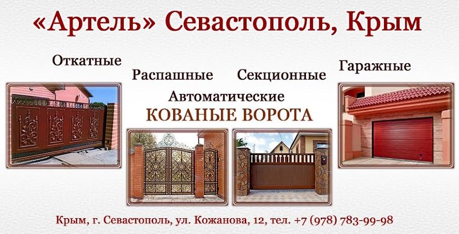 Автоматические, кованые, гаражные, распашные, откатные ворота Севастополь