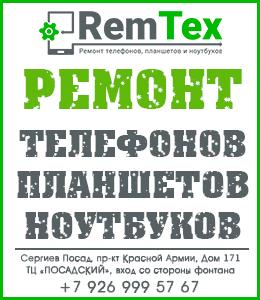 REMTEX: РЕМОНТ ТЕЛЕФОНОВ, ПЛАНШЕТОВ, НОУТБУКОВ