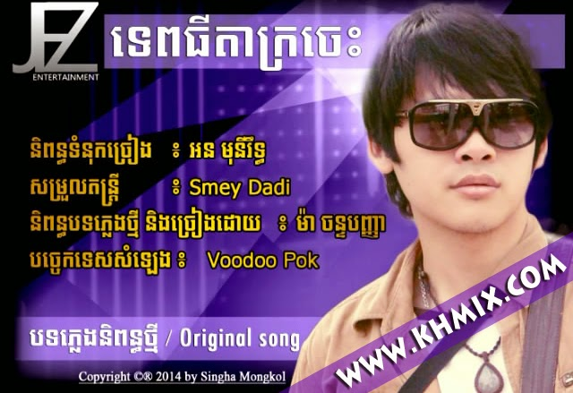 [Single] Teb Thida Khet Kroches - Ma Chan Banha
