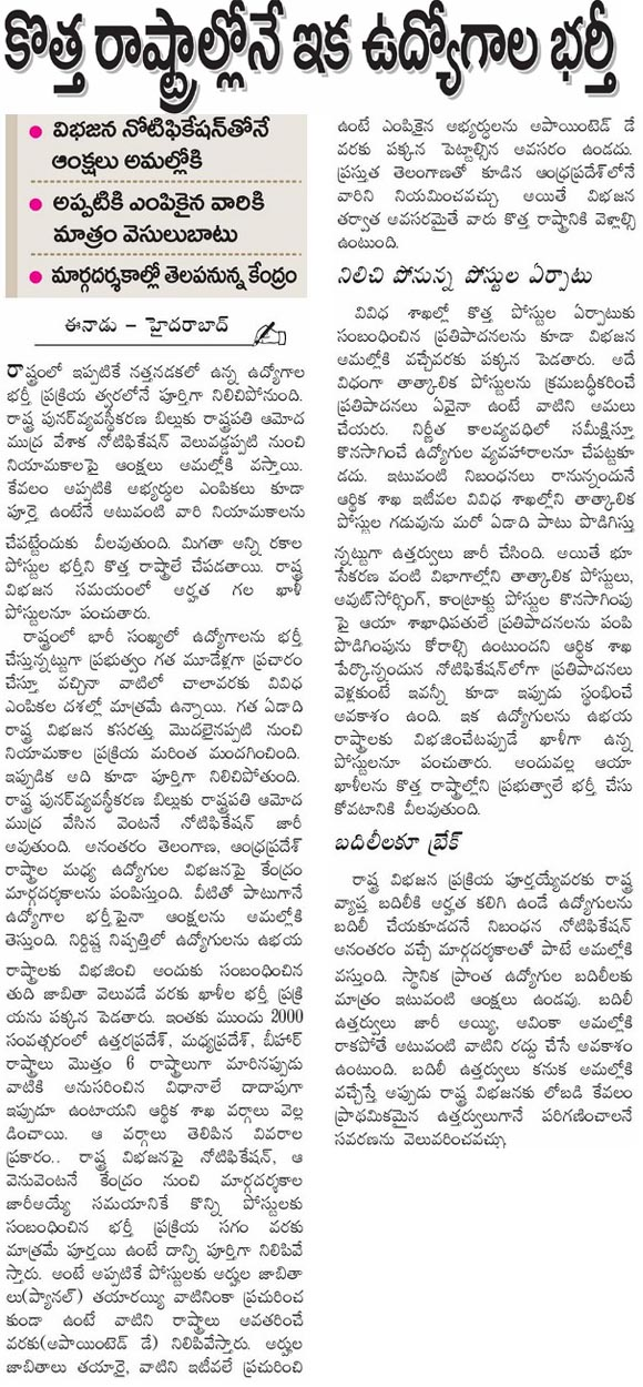 APPSC Latest News on Government Jobs in andhra pradesh