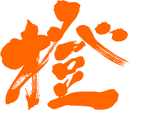 Orange color in brushed Kanji calligraphy