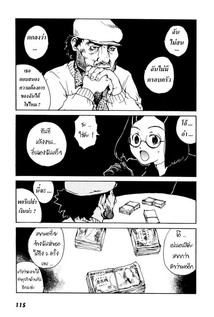 อ่านการ์ตูน Tokyo Red Hood 3 ภาพที่ 39