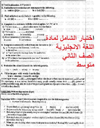 اختبار الشامل لمادة اللغة الانجليزية الصف الثاني متوسط نموذج عام