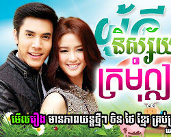 [ Movies ] Nisai Sne Kror Mom Ei San - Thai Drama In Khmer Dubbed - Khmer Movies, Thai - Khmer, Series Movies