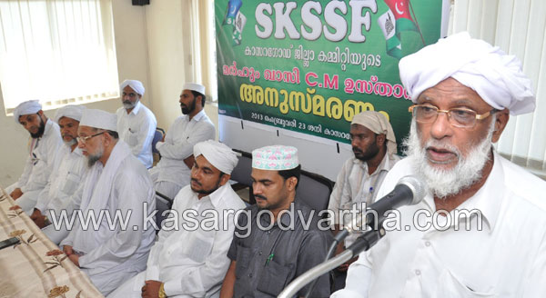 SKSSF, Khazi C.M.Usthad, Remembrance, Conference, End, Kasaragod, Kerala, Malayalam news, Kasargod Vartha, Kerala News, International News, National News, Gulf News, Health News, Educational News, Business News, Stock news, Gold News.