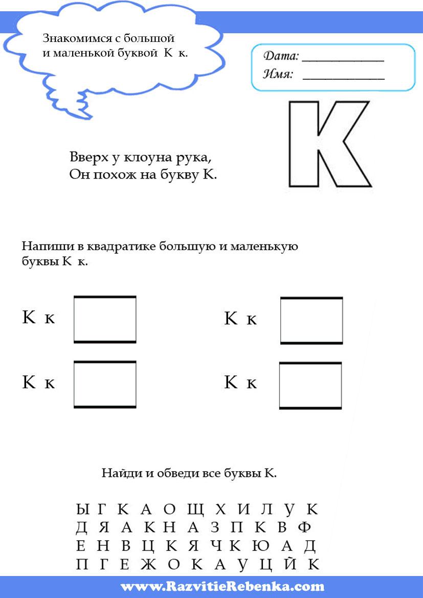 Задание как сделать букву