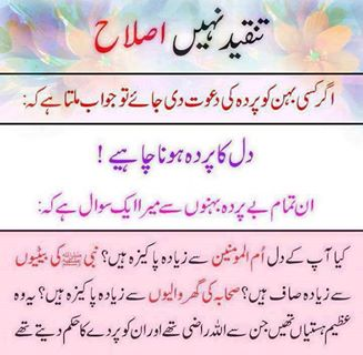 inspirational urdu quotes my pakistan