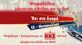 Τα ψηφοδέλτια σε όλη την Ελλάδα
